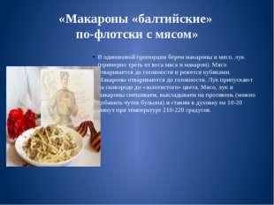 «Макароны «балтийские» по-флотски с мясом» В одинаковой пропорции берем макар