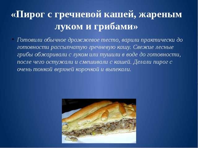 «Пирог с гречневой кашей, жареным луком и грибами» Готовили обычное дрожжевое...