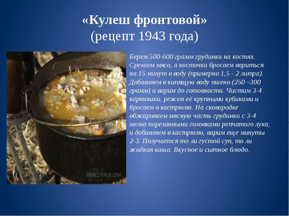 «Кулеш фронтовой» (рецепт 1943 года) Берем 500-600 грамм грудинки на костях....