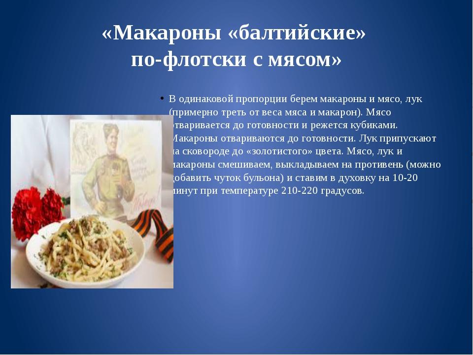 «Макароны «балтийские» по-флотски с мясом» В одинаковой пропорции берем макар...