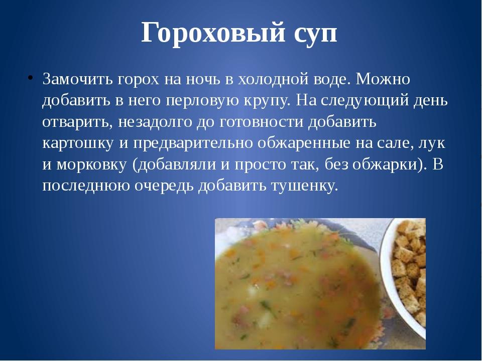 Гороховый суп Замочить горох на ночь в холодной воде. Можно добавить в него п...