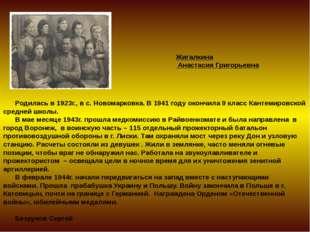Родилась в 1923г., в с. Новомарковка. В 1941 году окончила 9 класс Кантемиро