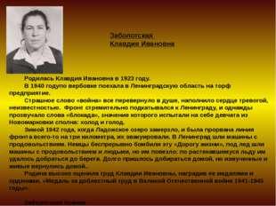 Родилась Клавдия Ивановна в 1923 году. В 1940 годупо вербовке поехала в Ленин