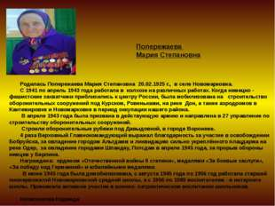 Родилась Попережаева Мария Степановна 20.02.1925 г., в селе Новомарковка. С