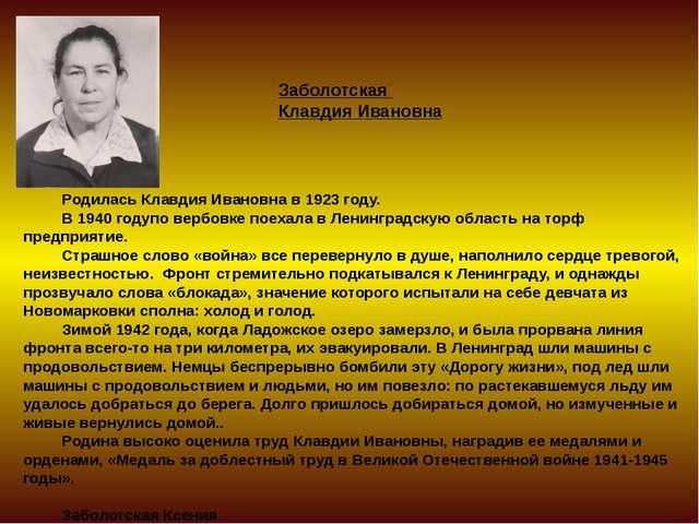 Родилась Клавдия Ивановна в 1923 году. В 1940 годупо вербовке поехала в Ленин...