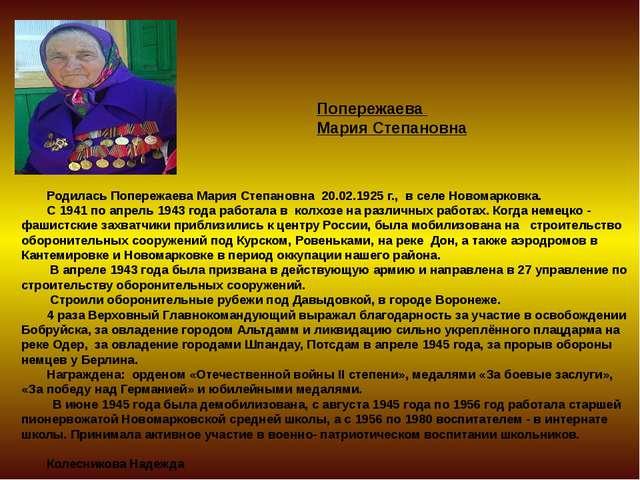 Родилась Попережаева Мария Степановна 20.02.1925 г., в селе Новомарковка. С...
