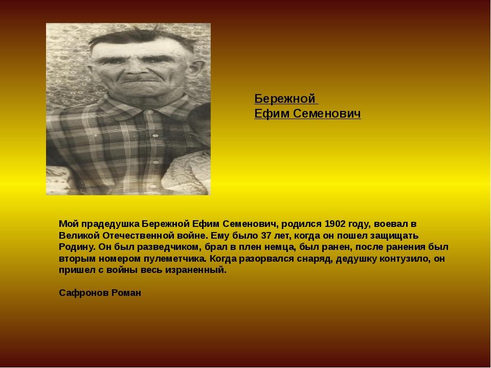Мой прадедушка Бережной Ефим Семенович, родился 1902 году, воевал в Великой О...