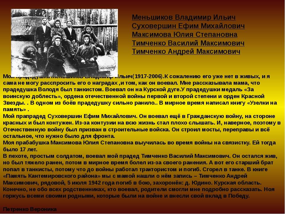 Мой прадедушка Меньшиков Владимир Ильич(1917-2006).К сожалению его уже нет в...