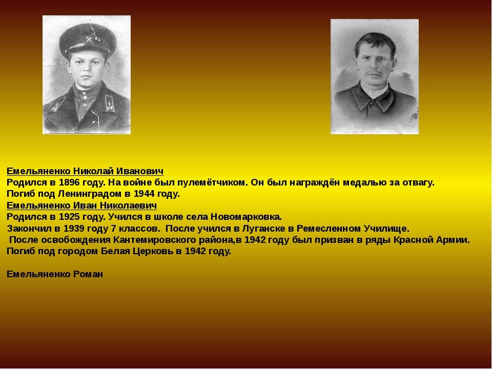 Емельяненко Николай Иванович Родился в 1896 году. На войне был пулемётчиком....