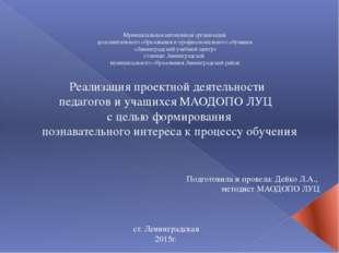 Муниципальная автономная организация дополнительного образования и профессион