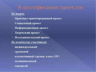 Классификация проектов По видам: Практико-ориентированный проект Социальный п