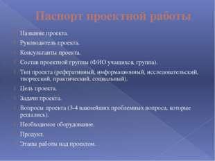 Паспорт проектной работы Название проекта. Руководитель проекта. Консультанты