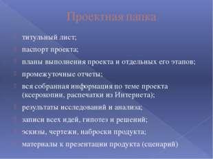 Проектная папка титульный лист; паспорт проекта; планы выполнения проекта и о