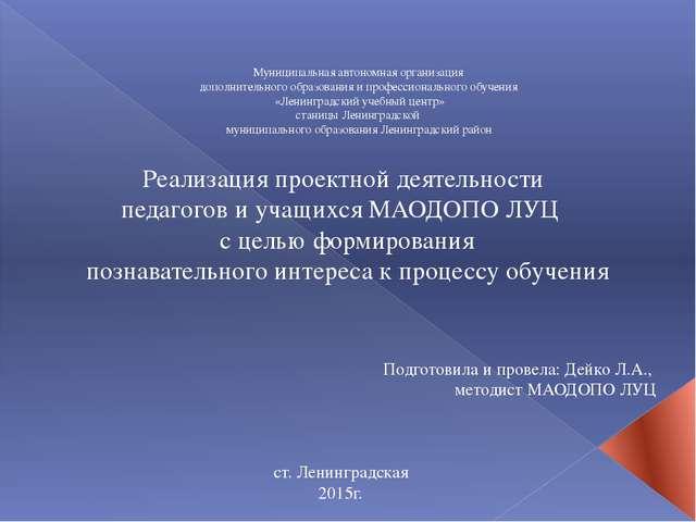 Муниципальная автономная организация дополнительного образования и профессион...