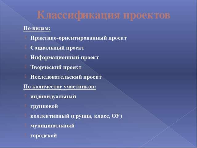 Классификация проектов По видам: Практико-ориентированный проект Социальный п...