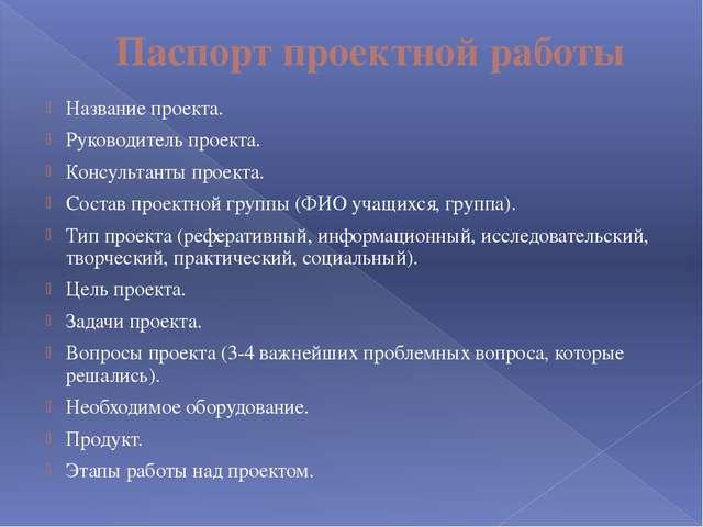 Паспорт проектной работы Название проекта. Руководитель проекта. Консультанты...
