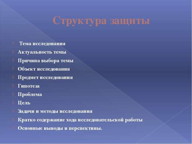 Структура защиты Тема исследования Актуальность темы Причина выбора темы Объ...