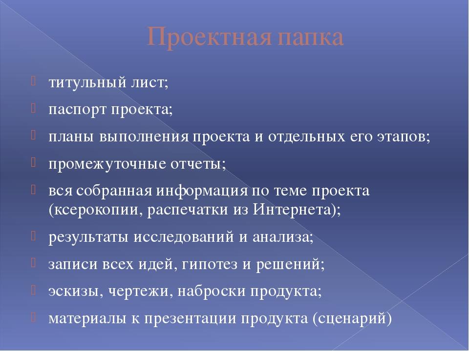 Проектная папка титульный лист; паспорт проекта; планы выполнения проекта и о...