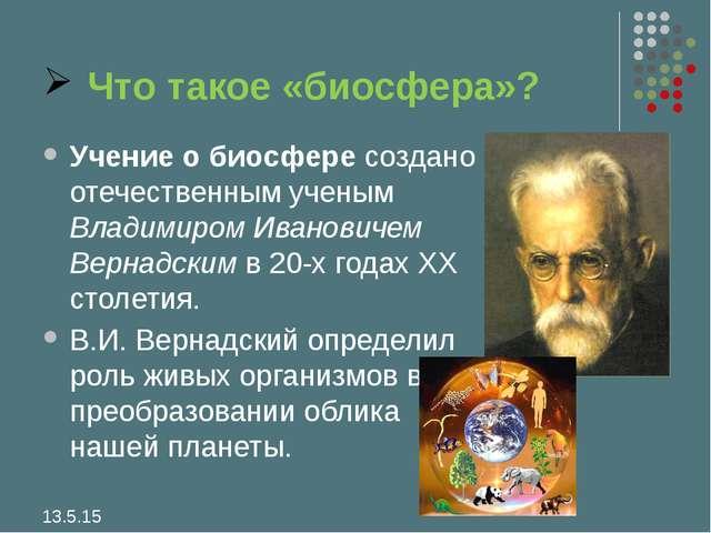 Учение о биосфере создано отечественным ученым Владимиром Ивановичем Вернадск...