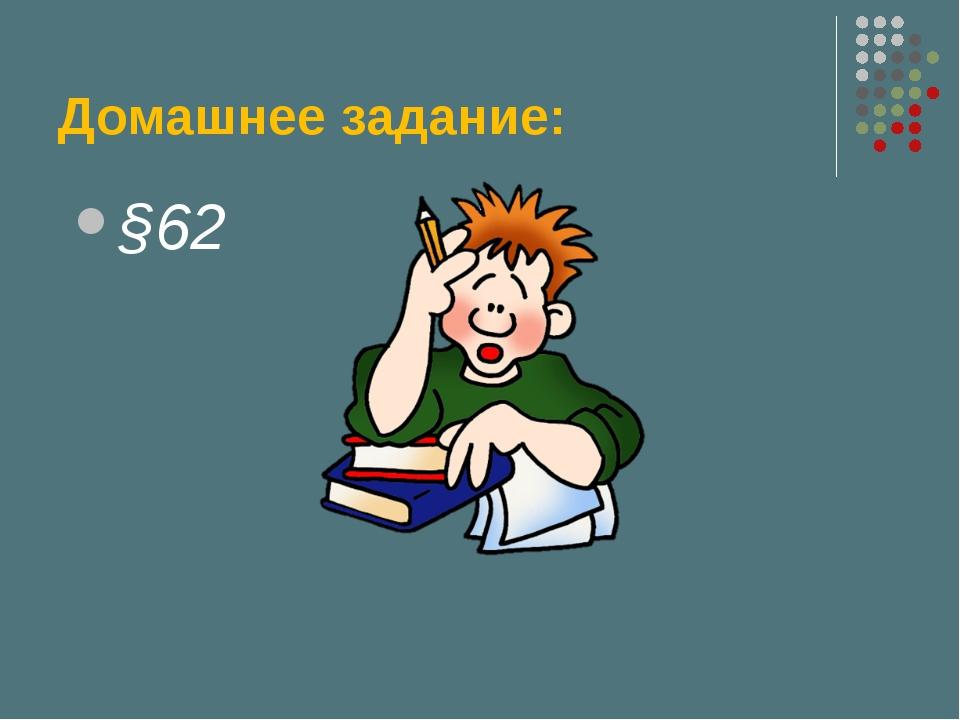 §62 Домашнее задание: