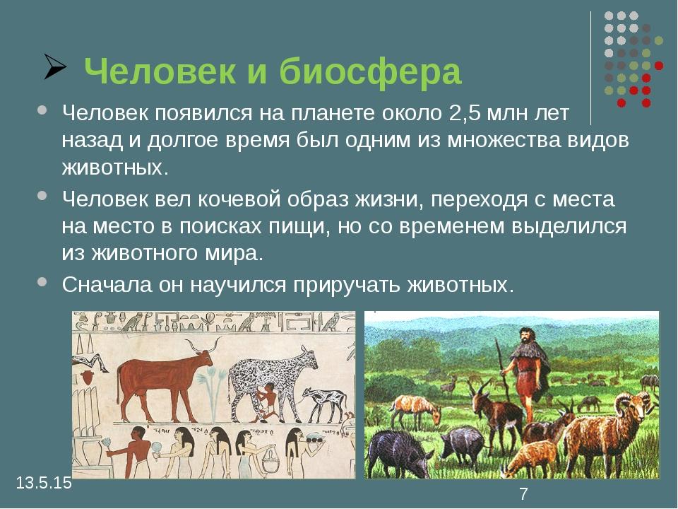 Человек и биосфера Человек появился на планете около 2,5 млн лет назад и долг...