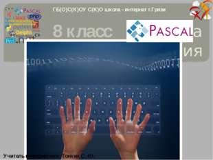 Начала программирования ГБ(О)С(К)ОУ С(К)О школа - интернат г.Грязи Учитель ин