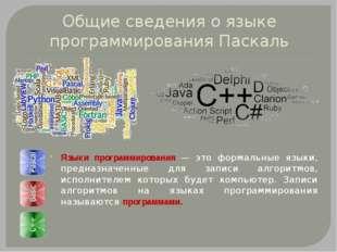 Общие сведения о языке программирования Паскаль Языки программирования — это
