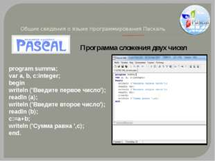 Общие сведения о языке программирования Паскаль Структура программы на языке
