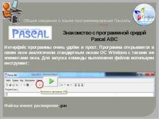 Общие сведения о языке программирования Паскаль Практическая работа   Знако