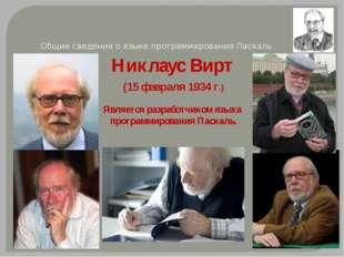 Общие сведения о языке программирования Паскаль Никлаус Вирт (15 февраля 1934