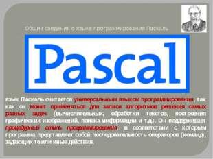 Общие сведения о языке программирования Паскаль язык Паскаль считается универ