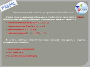 Общие сведения о языке программирования Паскаль Основой языка программирован