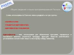 Общие сведения о языке программирования Паскаль Слова, используемые в Паскал
