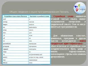 Общие сведения о языке программирования Паскаль Служебные слова являются сос