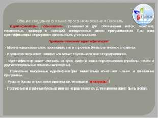 Общие сведения о языке программирования Паскаль Идентификаторы пользователя