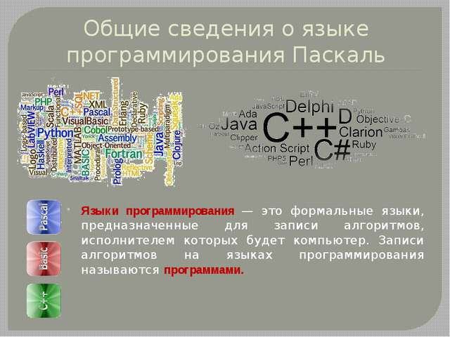 Общие сведения о языке программирования Паскаль Языки программирования — это...
