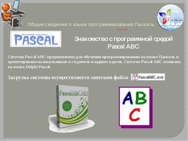 Общие сведения о языке программирования Паскаль Практическая работа   Знако...