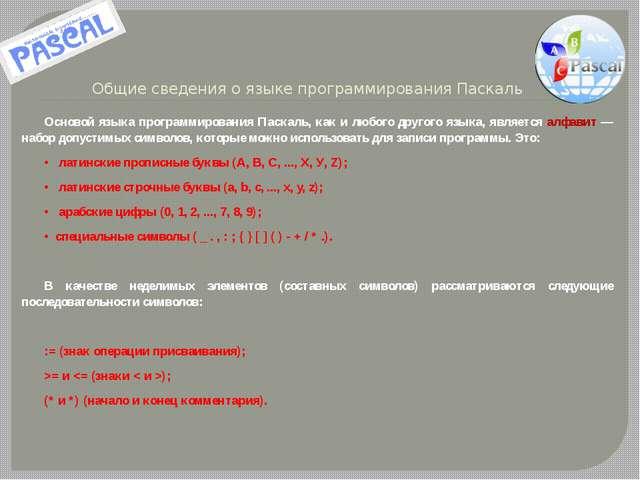 Общие сведения о языке программирования Паскаль Основой языка программирован...