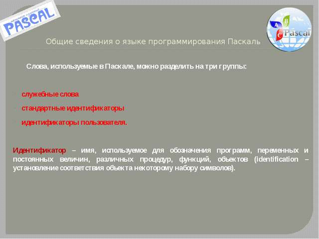 Общие сведения о языке программирования Паскаль Слова, используемые в Паскал...