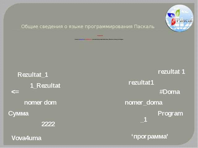 Общие сведения о языке программирования Паскаль Упражнение: Укажите правиль...
