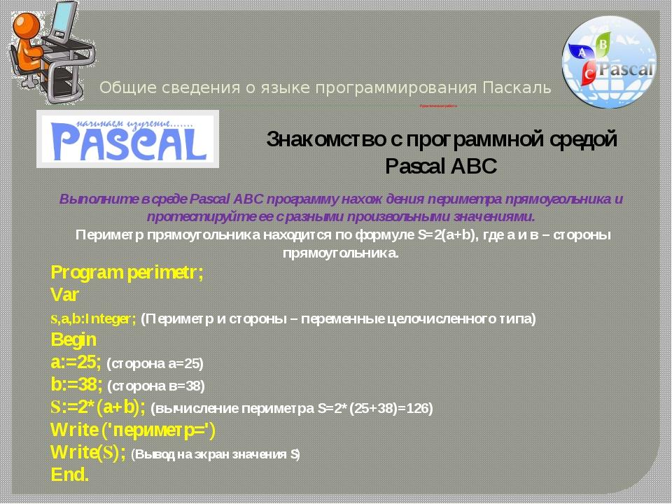 Скачать книгу основы языка pascal