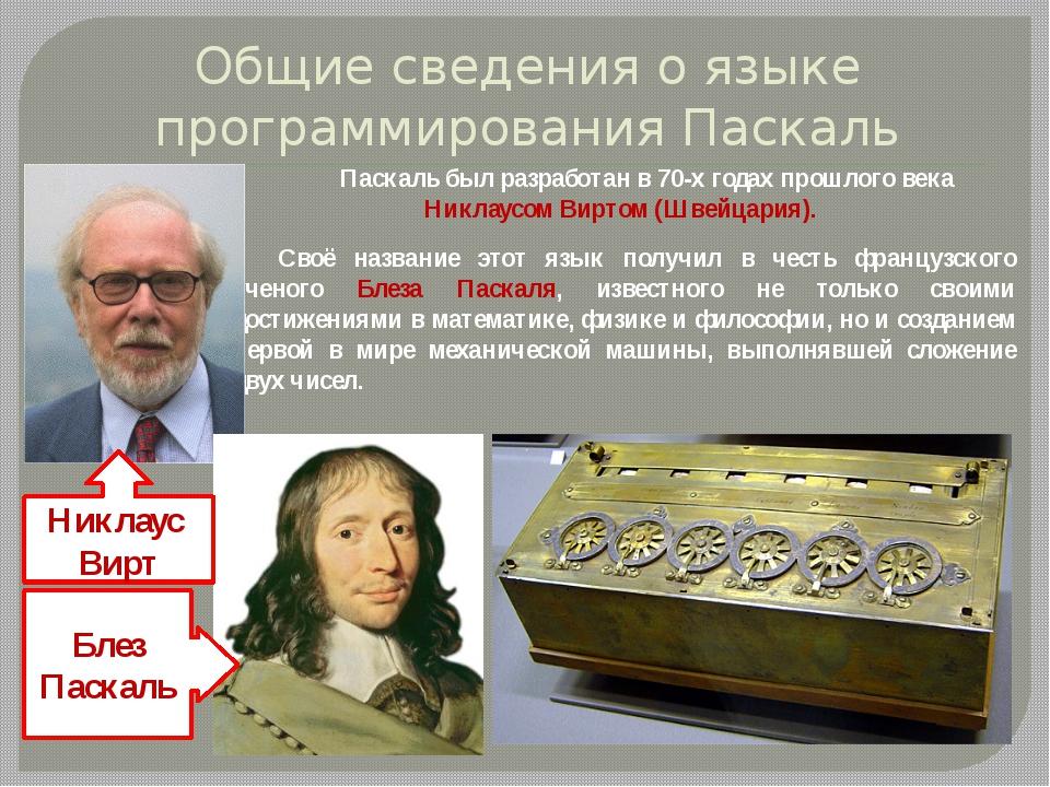 Общие сведения о языке программирования Паскаль Паскаль был разработан в 70-...