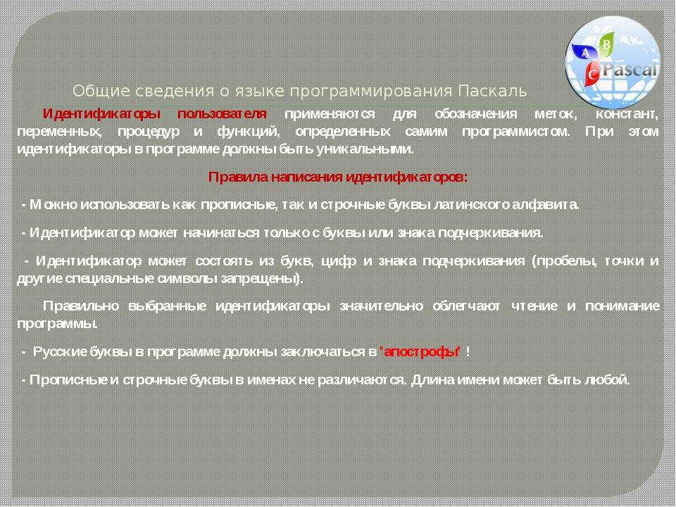Общие сведения о языке программирования Паскаль Идентификаторы пользователя...