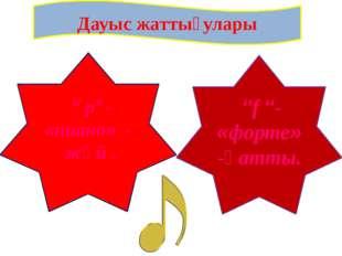 """Дауыс жаттығуы: Дауыс жаттығулары """" p""""- «пиано» - жәй . """"f """"- «форте» -қатты."""