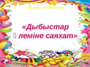 """""""Думан"""" балабақшасы «Дыбыстар әлеміне саяхат»"""