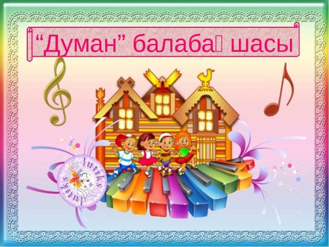 """""""Думан"""" балабақшасы"""