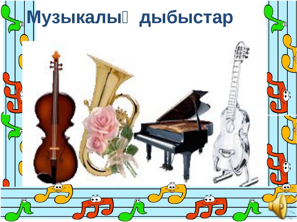 Музыкалық дыбыстар