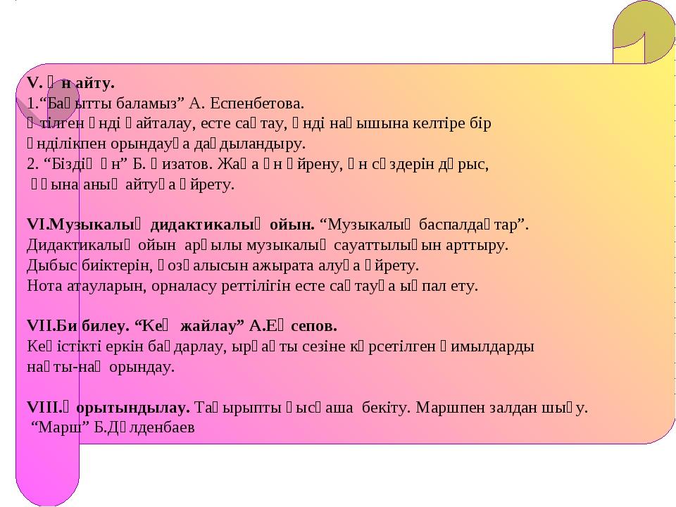 """V. Ән айту. 1.""""Бақытты баламыз"""" А. Еспенбетова. Өтілген әнді қайталау, есте с..."""