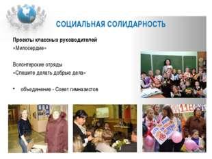 Проекты классных руководителей «Милосердие» Волонтерские отряды «Спешите дела
