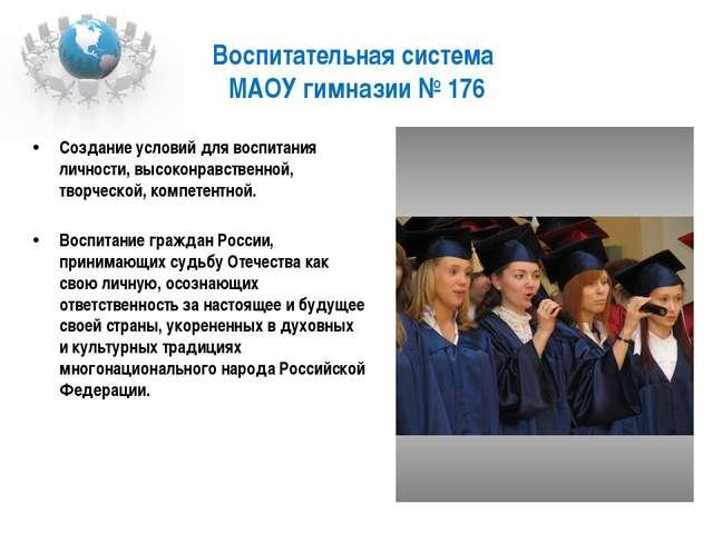 Воспитательная система МАОУ гимназии № 176 Создание условий для воспитания ли...